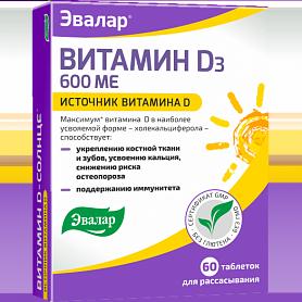 Витамин D-солнце 60 шт. Эвалар