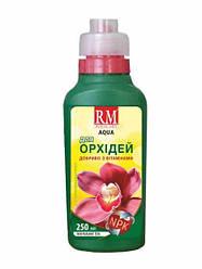 Рідке добриво для орхідей 250 мл ROYAL MIX AQUA