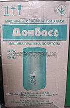 Стиральная машинка Донбасс
