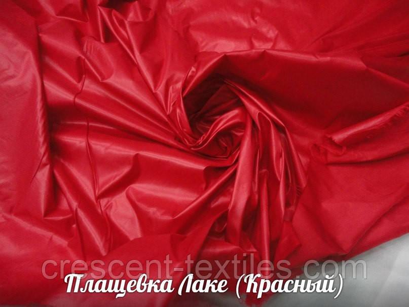 Плащевка Лаке (Красный)