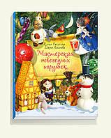 Мастерская новогодних игрушек.Елена Ракитина и Дарья Логинова