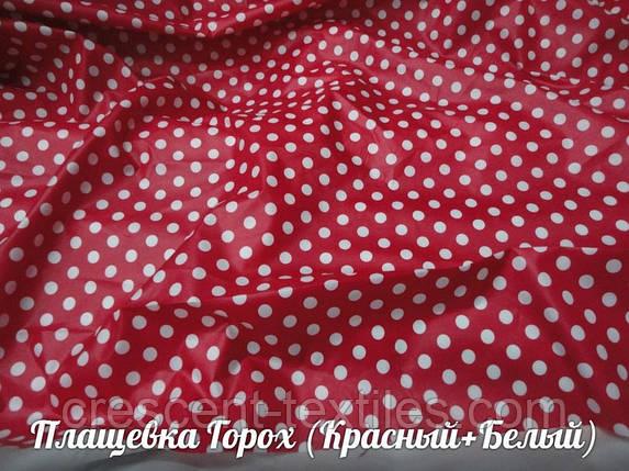 Плащевка Лаке Горох (Красный+Белый), фото 2