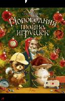 Новогодняя тайна игрушек. Ольга Лукас