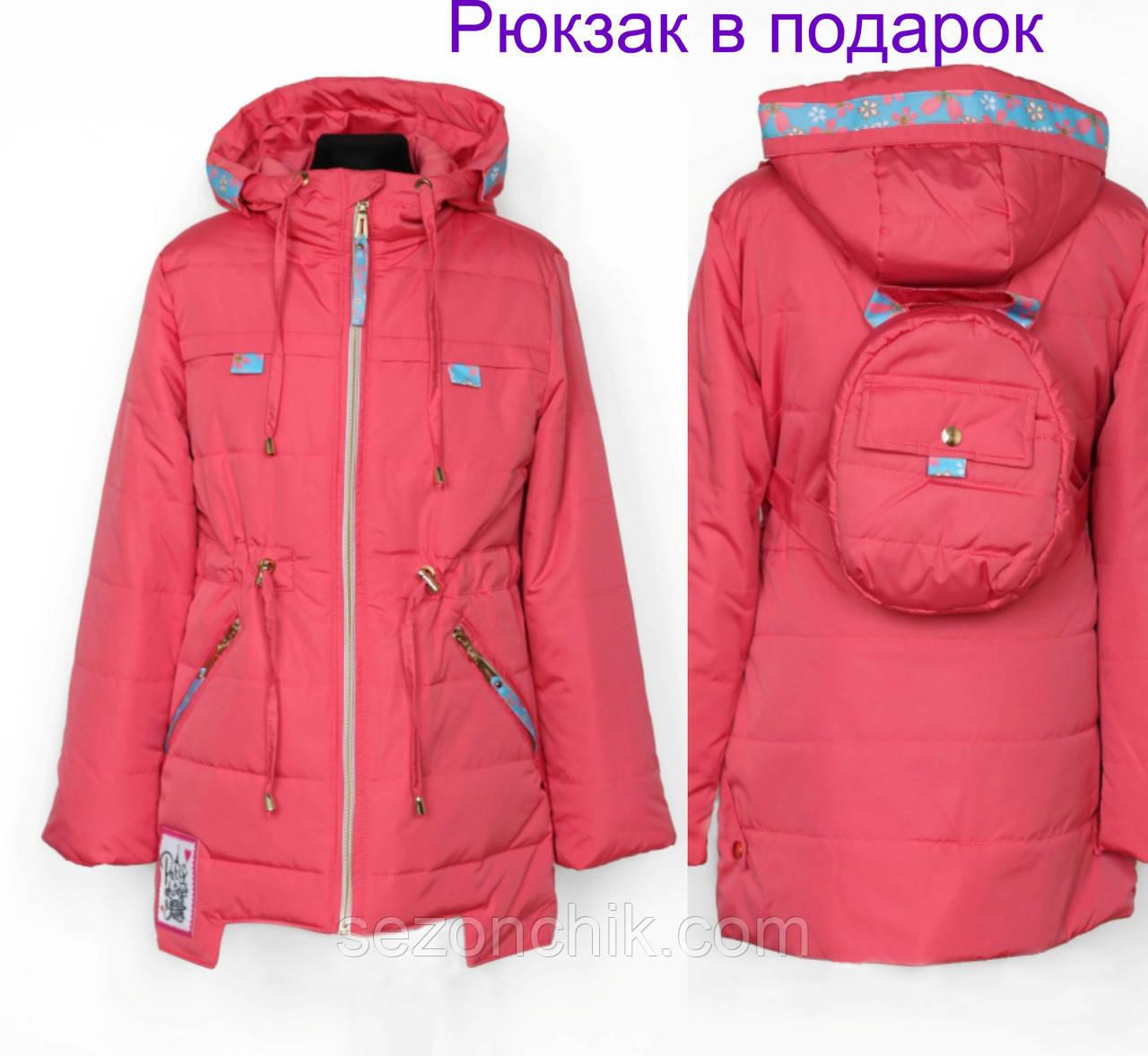 Курточка на девочку весна осень удлиненная с рюкзачком