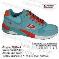 Кроссовки женские (подростковые )Veer Demax размеры 37-41