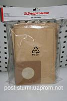 Бумажные мешки 20 л (по 5 шт) к ПП 72016 промышленному пылесосу
