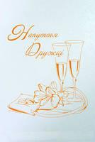 Весільний диплом напуття дружці, 15х21 см
