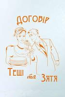Весільний диплом договір тещі та зятя, 15х21 см