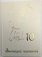 Весільний диплом 10 заповідей чоловікові, 15х21 см