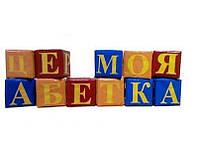 Модульный набор KIDIGO Азбука (MMMN6)