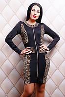 Облегающее платье с леопардовыми вставками на молнии Лео 1, р. 44-46-48