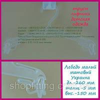 Плечики Вешалки  для  Нижнего  Белья  Лебедь малый  матовый  26 см   Украина