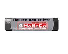 Пакеты для мусора 4HoReCa