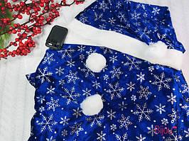 Маскарадный костюм Снегурочки синий с снежинками карнавальный