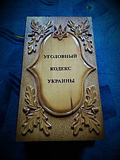 "Мини - бар "" Уголовный Кодекс Украины "", фото 2"