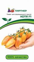 Семена Томат индетерминантный Котя F1, 10 семян Партнер