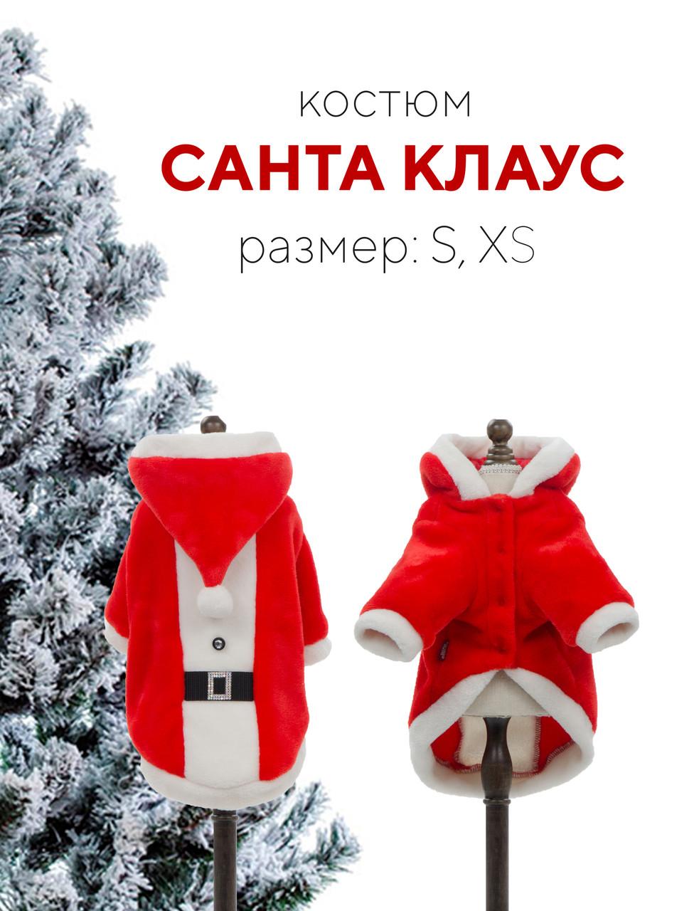 Костюм для собак Pet Fashion Санта-Клаус XS, Длина спины: 23-26 см, обхват груди: 28-32см