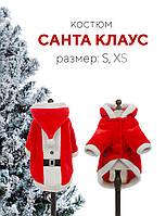 Костюм для собак Pet Fashion Санта-Клаус XS, Длина спины: 23-26 см, обхват груди: 28-32см, фото 1