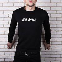 """Мужской зимний свитшот с начесом """"Ко мне"""" черного цвета"""