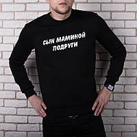 """Зимний мужской свитшот на утеплителе """"Сын маминой подруги"""" черного цвета"""