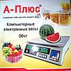 Електронні торгові ваги до 50 кг А-Плюс, фото 8