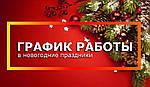 График работы «Sat-ELLITE.Net» в Новогодние праздники