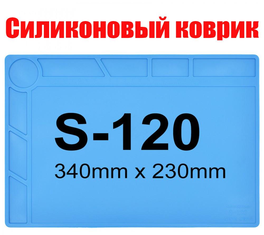 Коврик силиконовый термостойкий, для розборки и пайки S-120 (340*230 мм)
