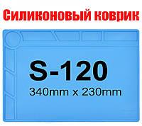 Коврик силиконовый термостойкий, для розборки и пайки S-120 (340*230 мм), фото 1