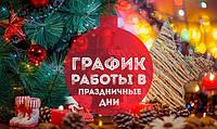 Наш график работы в Новогодние праздничные дни