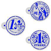 "Трафарет для глазури ""Монеты"" набор 3 шт"