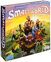 Small World: Маленький мир. Настольная игра. Стратегия. Hobby World.