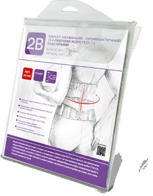 Kорсет лечебно-профилактический с 4 ребрами жесткости, 3011B, 2B