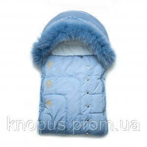 Конверт зимний для новорожденного с меховой опушкой, голубой, Модный карапуз