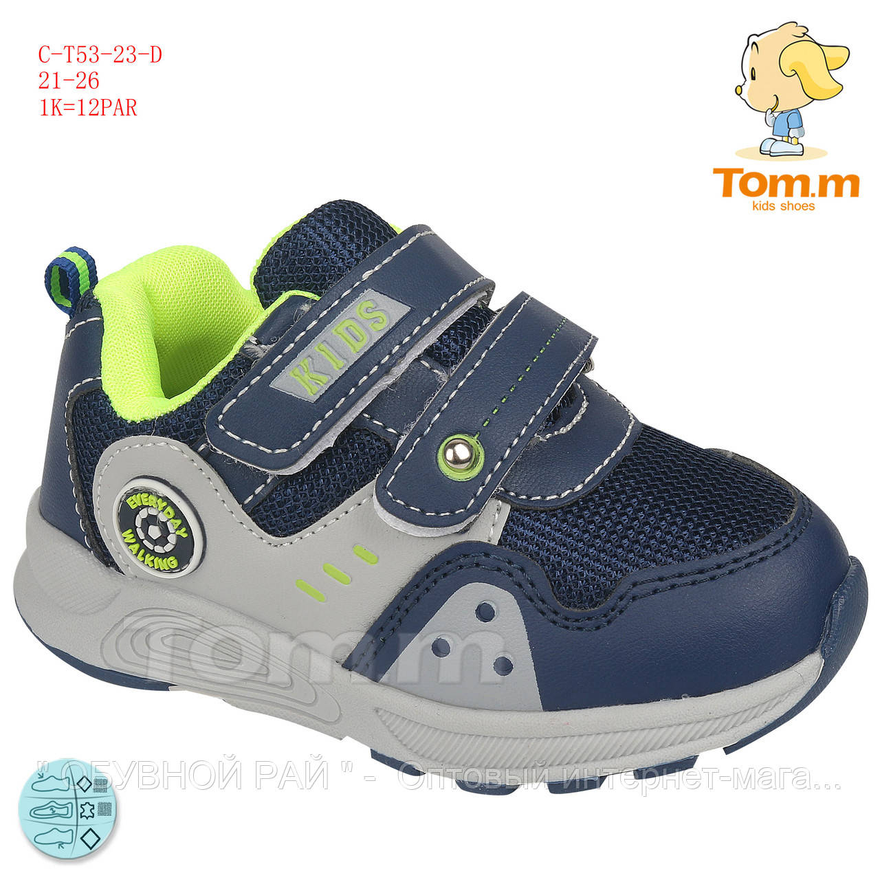 8b073f2d7 Детская обувь 2019. Детские кроссовки для мальчиков на липучке от ТМ. TOM.M
