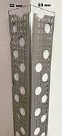 Защитный уголок перфорированный алюминиевый канташульц 23 мм х 23 мм х 2,5 м, 0,3 мм, в Днепре