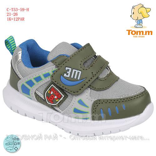 1fe977634 Детские и подростковые кроссовки для мальчиков и девочек. по лучшем ценам в  Киеве и Украине от интернет магазина BERLINA.