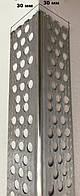 Защитный уголок перфорированный алюминиевый канташульц 30 мм х 30 мм 3 м, 0,4 мм, в Днепре
