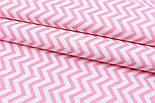 """Сатин ткань """"Густой средний розовый зигзаг"""" на белом, №1777с, фото 2"""