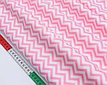 """Сатин ткань """"Густой средний розовый зигзаг"""" на белом, №1777с, фото 3"""