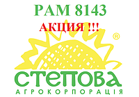 Семена кукурузы РАМ 8143 (ФАО - 260) - АКЦИЯ!!!