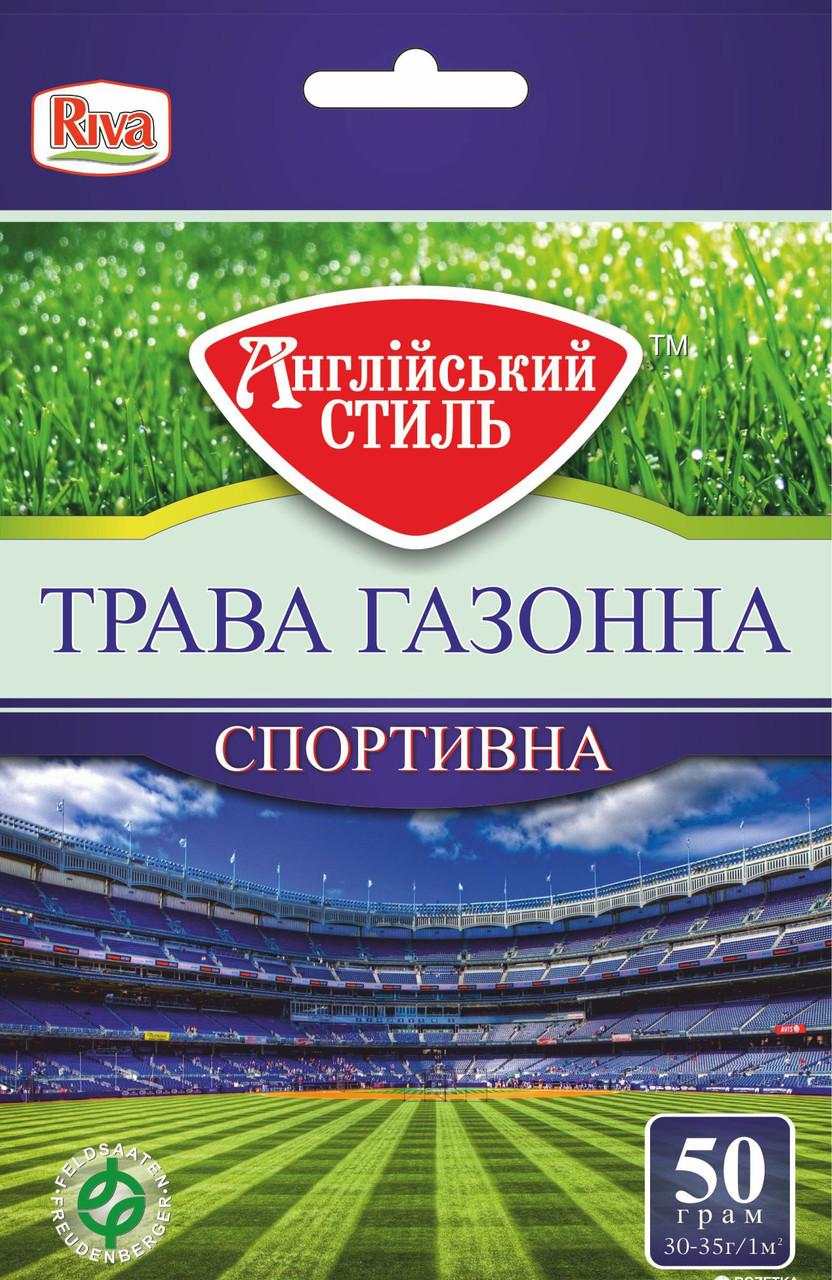 Семена газонной травы Английский стиль Спортивная,  50г, Рива-Трейд