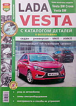 LADA VESTA / VESTA SW Cross / WESTA SW Моделі з 2015 р Експлуатація • Обслуговування • Ремонт • Каталог деталей