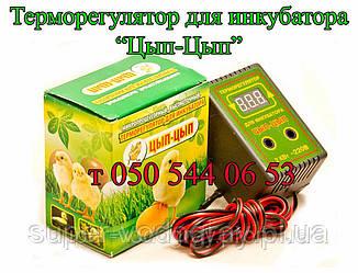 """Терморегулятор для инкубатора """"Цып-Цып"""""""