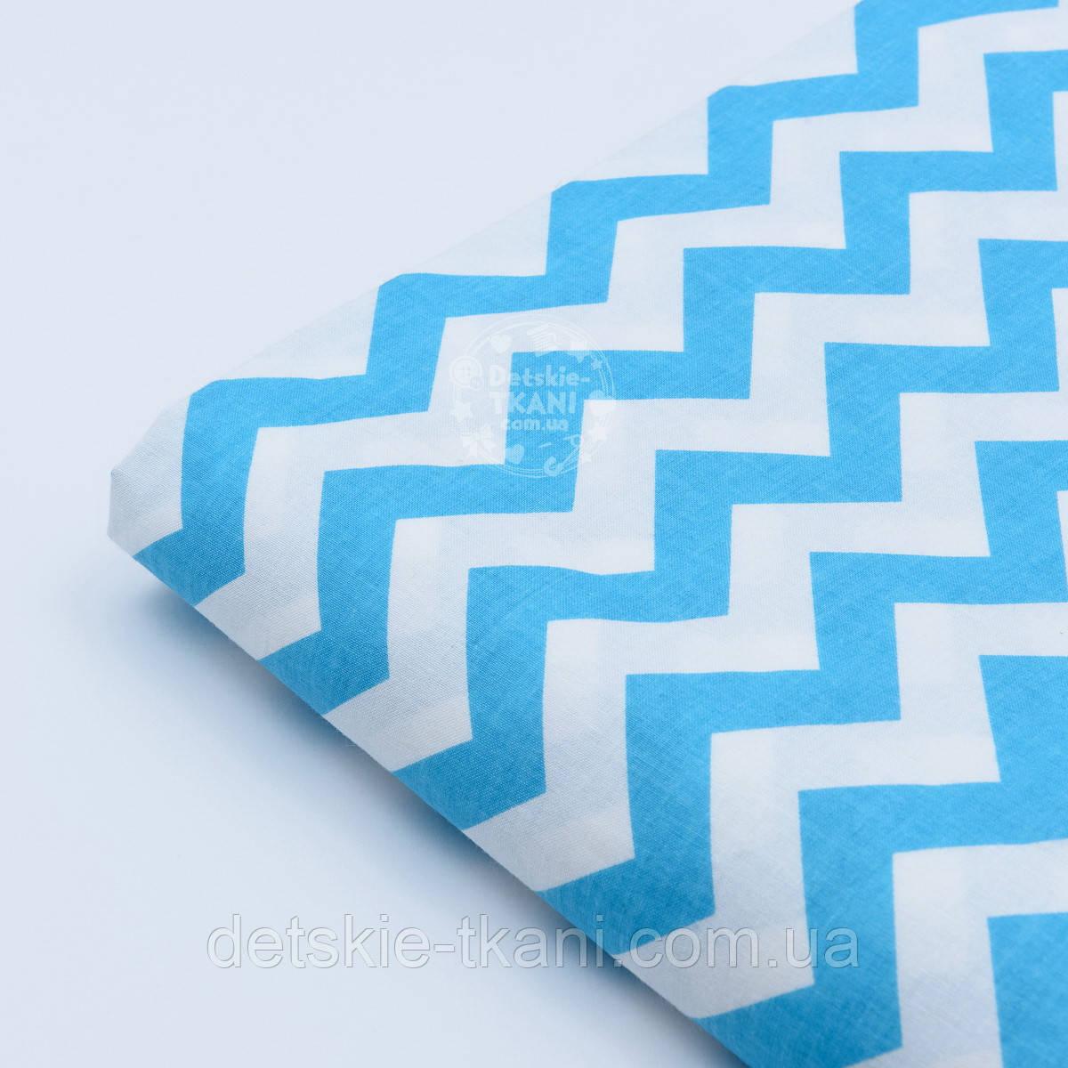 Лоскут ткани №736а с зигзагом бирюзового цвета, плотность 125 г/м2