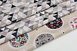 Лоскут ткани с маленькими коричневыми и серыми треугольниками,  №1242а, размер 18*160 см, фото 3