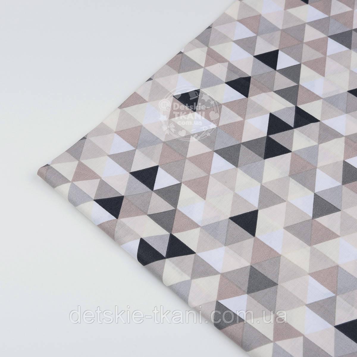 Лоскут ткани с маленькими коричневыми и серыми треугольниками,  №1242а, размер 18*160 см