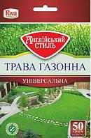 Семена газонной травы Английский стиль Универсальная,  50г, Рива-Трейд