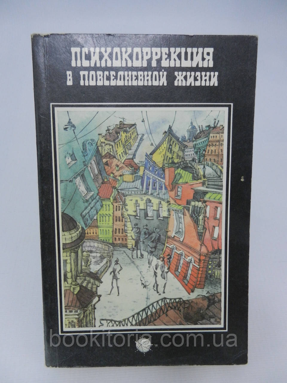 Богданович В.И. Психокоррекция в повседневной жизни (б/у).