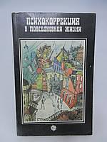 Богданович В.И. Психокоррекция в повседневной жизни (б/у)., фото 1