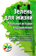 Книга Виктории Бутенко - Зелень для жизни. Реальная история оздоровления, фото 1